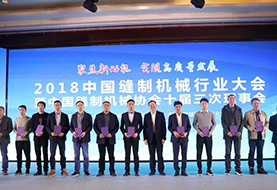 China sewing machinery industry conference and China sewing machinery association